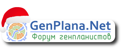 Форум Генпланистов